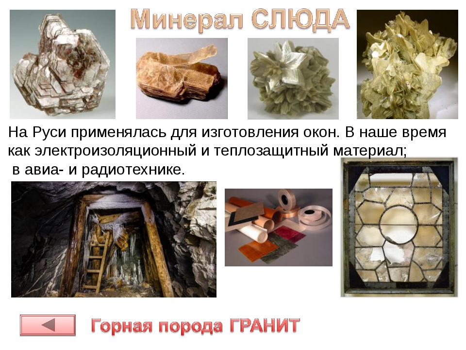 На Руси применяласьдля изготовления окон. В наше время какэлектроизоляционн...