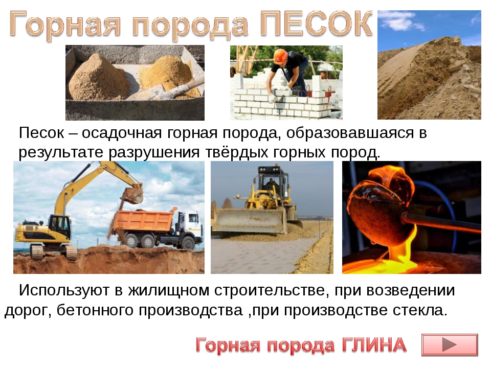 Песок – осадочная горная порода, образовавшаяся в результате разрушения твёрд...