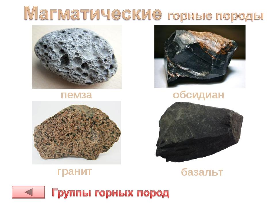 пемза обсидиан гранит базальт