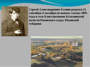 Сергей Александрович Есенин родился 21 сентября (3 октября по новому стилю) 1