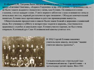 В обычае Е.М. Хитрова было читать целиком в классе большие произведения вроде