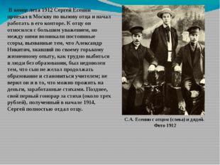 В конце лета 1912 Сергей Есенин приехал в Москву по вызову отца и начал рабо