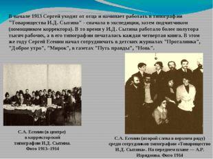"""В начале 1913 Сергей уходит от отца и начинает работать в типографии """"Товарищ"""