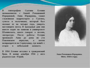В типографии Сытина Есенин познакомился с Анной Романовной Изрядновой. Анна И