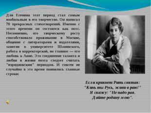 Для Есенина этот период стал самым изобильным в его творчестве. Он написал 70