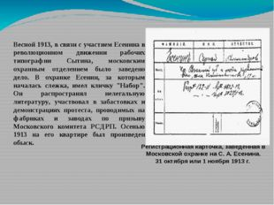 Весной 1913, в связи с участием Есенина в революционном движении рабочих типо