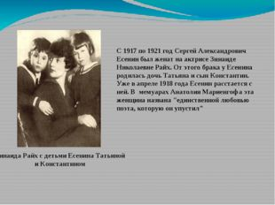 Зинаида Райх с детьми Есенина Татьяной и Константином С 1917 по 1921 год Серг
