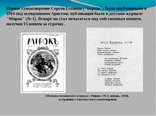 """Первое стихотворение Сергея Есенина (""""Береза"""") было опубликовано в 1914 под п"""
