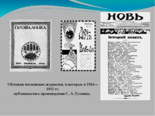 Обложки московских журналов, в которых в 1914—1915 гг. публиковались произвед