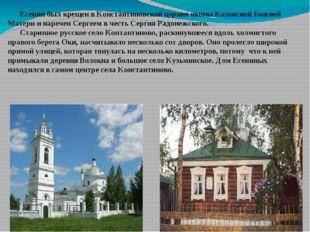 Есенин был крещен в Константиновской церкви иконы Казанской Божией Матери и н