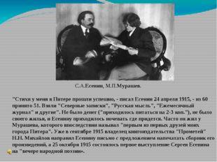 """""""Стихи у меня в Питере прошли успешно, - писал Есенин 24 апреля 1915, - из 60"""