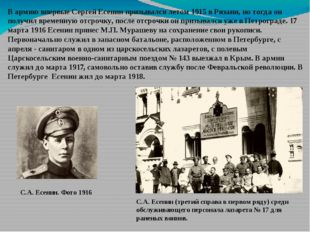 В армию впервые Сергей Есенин призывался летом 1915 в Рязани, но тогда он пол