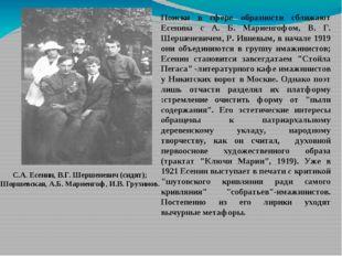 Поиски в сфере образности сближают Есенина с А. Б. Мариенгофом, В. Г. Шершен