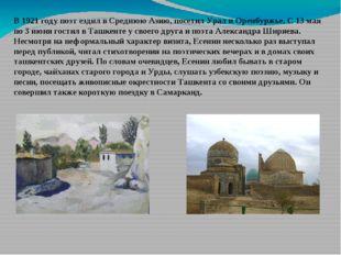 В 1921 году поэт ездил в Среднюю Азию, посетил Урал и Оренбуржье. С 13 мая по