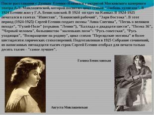После расставания с Дункан Есенин сблизился с актрисой Московского камерного