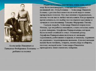 Александр Никитич и Татьяна Федоровна Есенины — родители поэта Родители Есени