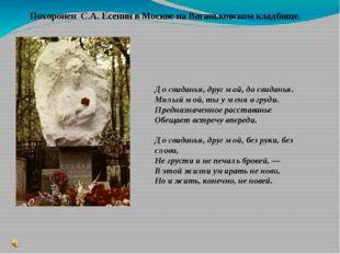 Похоронен С.А. Есенин в Москве на Ваганьковском кладбище. До свиданья, друг м