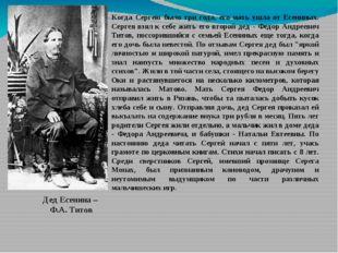 Когда Сергею было три года, его мать ушла от Есениных. Сергея взял к себе жит