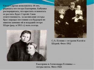 Когда Сергею исполнилось 10 лет, родилась его сестра Екатерина. Бабушка распо
