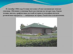 В сентябре 1904 года Есенин поступил в Константиновское земское училище. Обуч