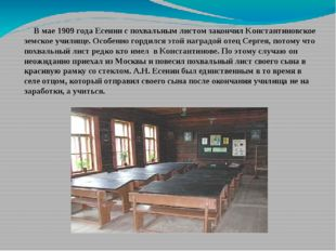 В мае 1909 года Есенин с похвальным листом закончил Константиновское земское