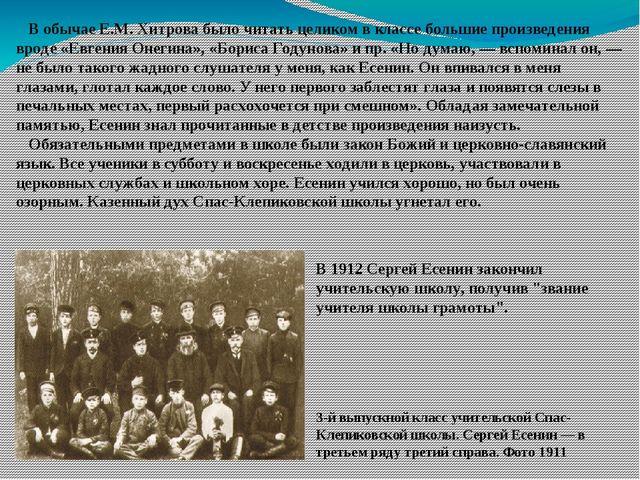 В обычае Е.М. Хитрова было читать целиком в классе большие произведения вроде...