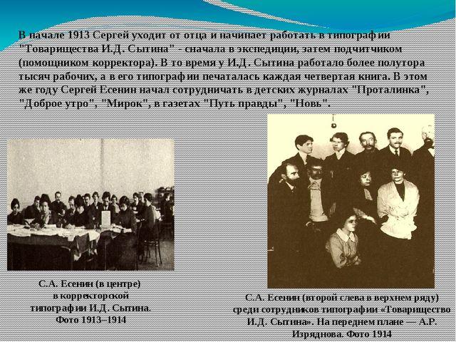 """В начале 1913 Сергей уходит от отца и начинает работать в типографии """"Товарищ..."""