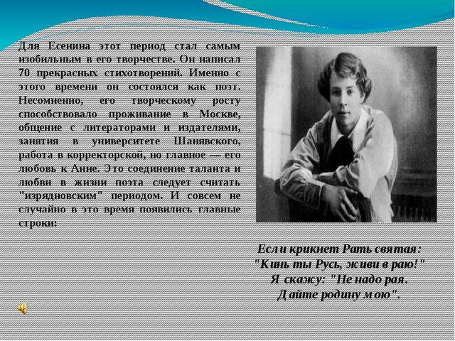 Для Есенина этот период стал самым изобильным в его творчестве. Он написал 70...