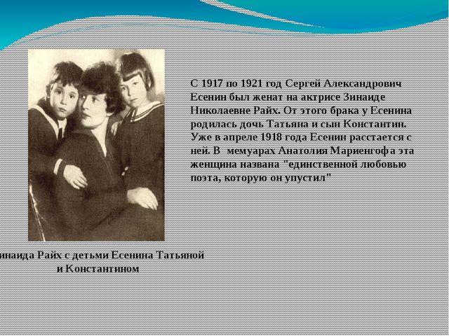 Зинаида Райх с детьми Есенина Татьяной и Константином С 1917 по 1921 год Серг...