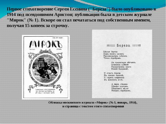 """Первое стихотворение Сергея Есенина (""""Береза"""") было опубликовано в 1914 под п..."""