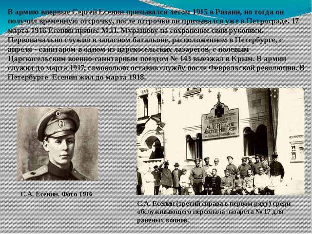 В армию впервые Сергей Есенин призывался летом 1915 в Рязани, но тогда он пол...
