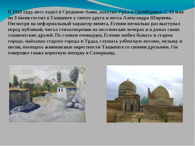 В 1921 году поэт ездил в Среднюю Азию, посетил Урал и Оренбуржье. С 13 мая по...
