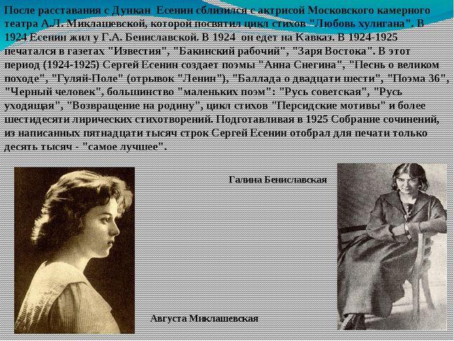 После расставания с Дункан Есенин сблизился с актрисой Московского камерного...