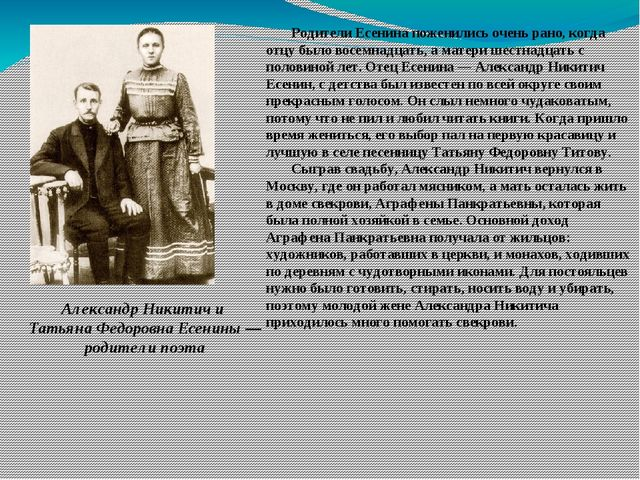 Александр Никитич и Татьяна Федоровна Есенины — родители поэта Родители Есени...