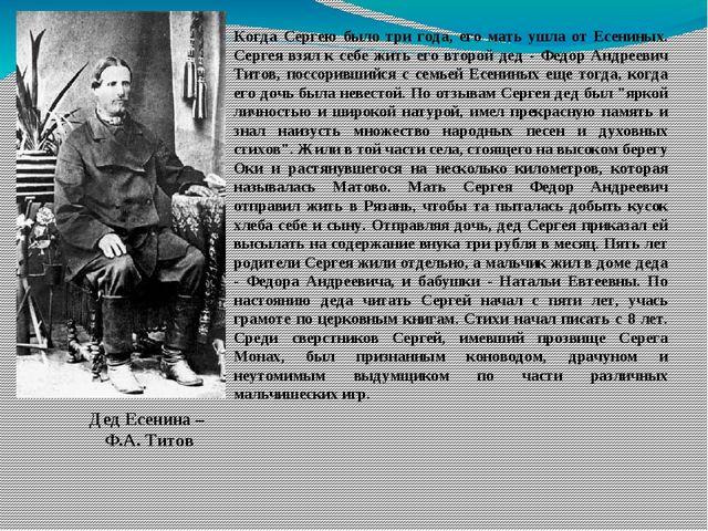 Когда Сергею было три года, его мать ушла от Есениных. Сергея взял к себе жит...