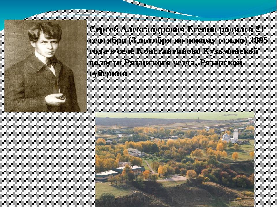 Сергей Александрович Есенин родился 21 сентября (3 октября по новому стилю) 1...