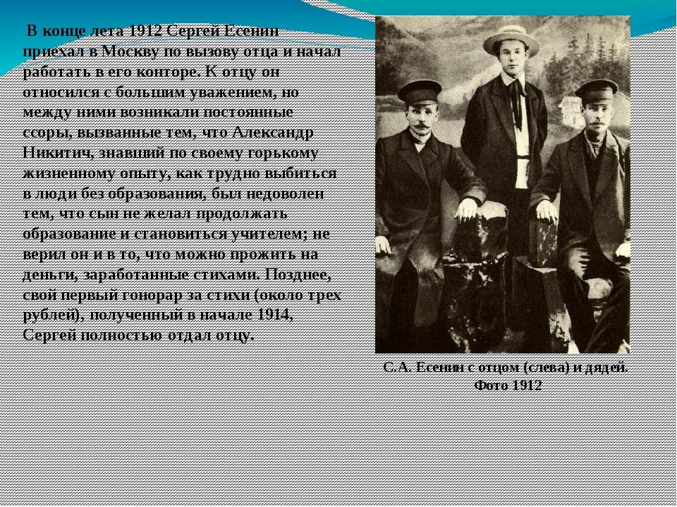 В конце лета 1912 Сергей Есенин приехал в Москву по вызову отца и начал рабо...