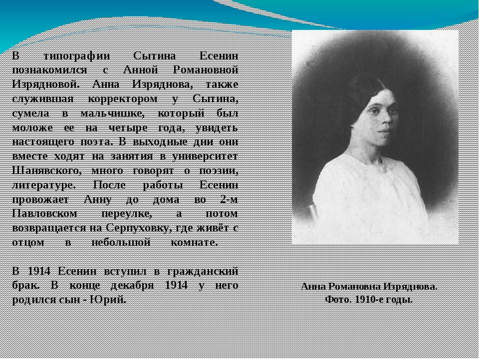 В типографии Сытина Есенин познакомился с Анной Романовной Изрядновой. Анна И...