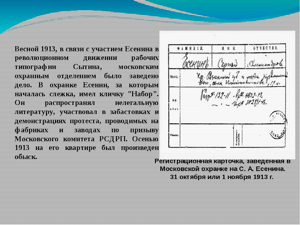 Весной 1913, в связи с участием Есенина в революционном движении рабочих типо...