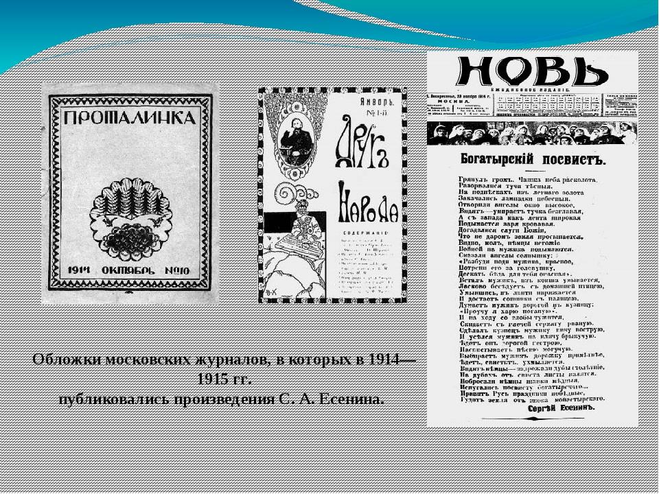 Обложки московских журналов, в которых в 1914—1915 гг. публиковались произвед...