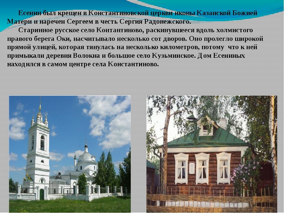 Есенин был крещен в Константиновской церкви иконы Казанской Божией Матери и н...