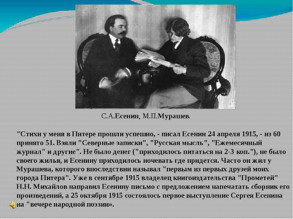 """""""Стихи у меня в Питере прошли успешно, - писал Есенин 24 апреля 1915, - из 60..."""
