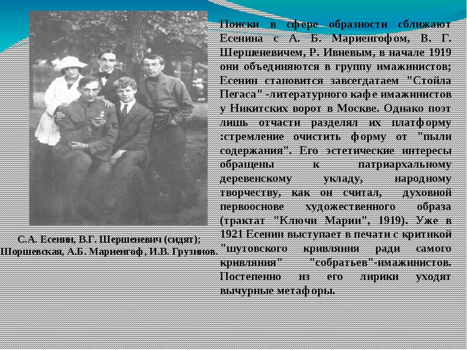 Поиски в сфере образности сближают Есенина с А. Б. Мариенгофом, В. Г. Шершен...