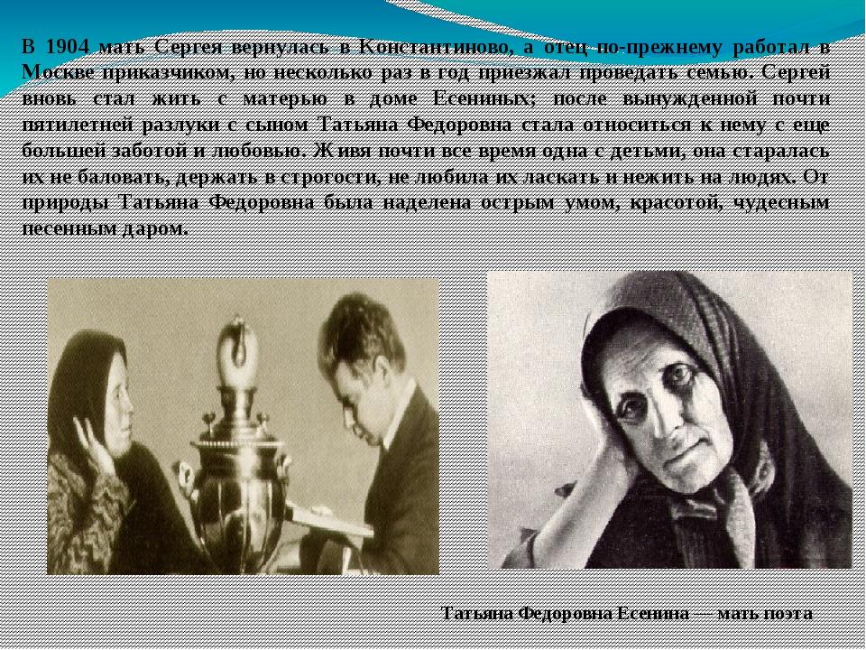 В 1904 мать Сергея вернулась в Константиново, а отец по-прежнему работал в Мо...
