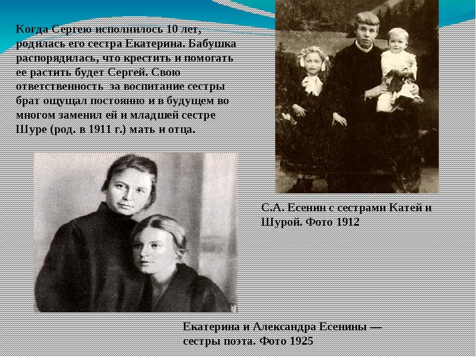 Когда Сергею исполнилось 10 лет, родилась его сестра Екатерина. Бабушка распо...