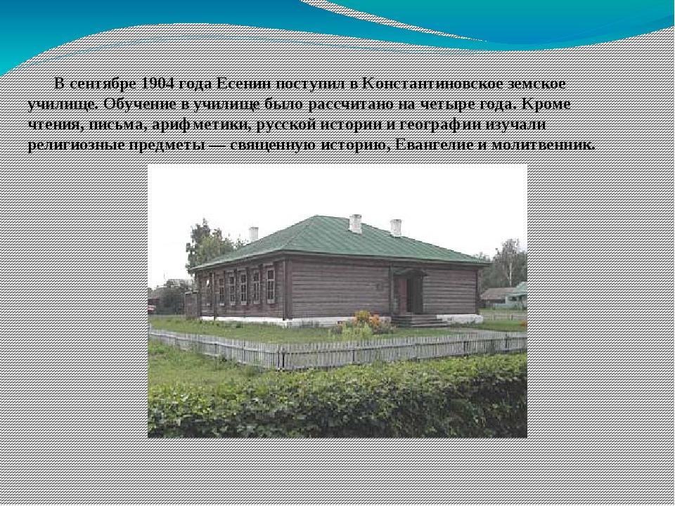 В сентябре 1904 года Есенин поступил в Константиновское земское училище. Обуч...