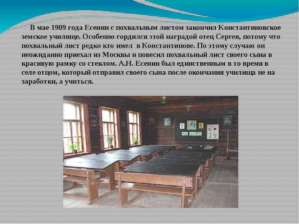 В мае 1909 года Есенин с похвальным листом закончил Константиновское земское...