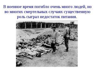 В военное время погибло очень много людей, но во многих смертельных случаях
