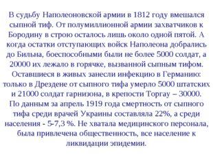 В судьбу Наполеоновской армии в 1812 году вмешался сыпной тиф. От полумиллион