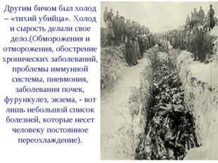 Другим бичом был холод – «тихий убийца». Холод и сырость делали свое дело.(Об